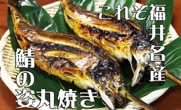 福井名産鯖の丸焼き